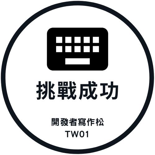 第 01 屆 開發者寫作松 Coder Blogathon Taiwan 挑戰成功