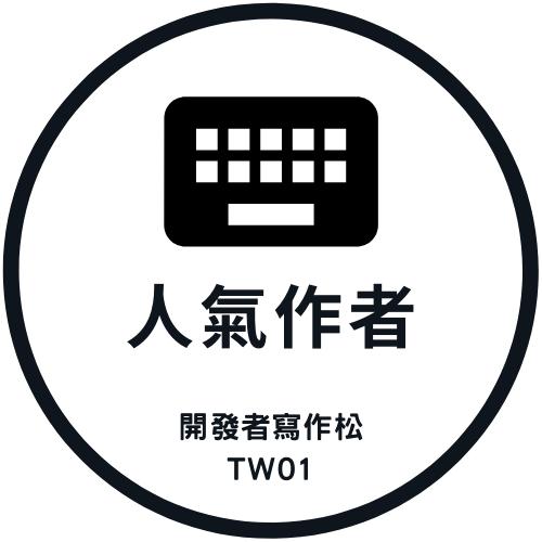 第 01 屆 開發者寫作松 Coder Blogathon Taiwan 人氣作者