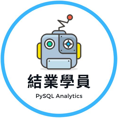 Python/SQL 商業資料分析 & 視覺化與網路爬蟲入門共學營結業學員