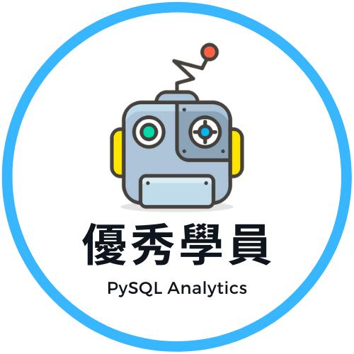 Python/SQL 商業資料分析 & 視覺化與網路爬蟲入門共學營優秀學員