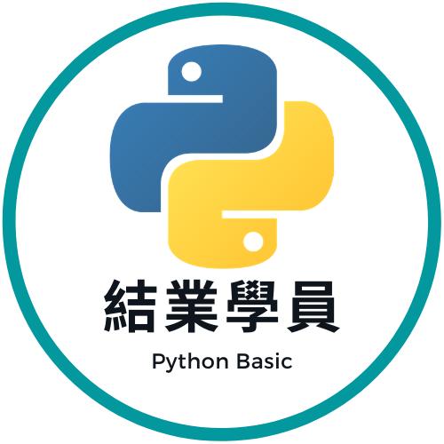 Python 程式設計入門共學營結業學員