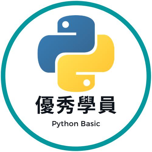 Python 程式設計入門共學營優秀學員