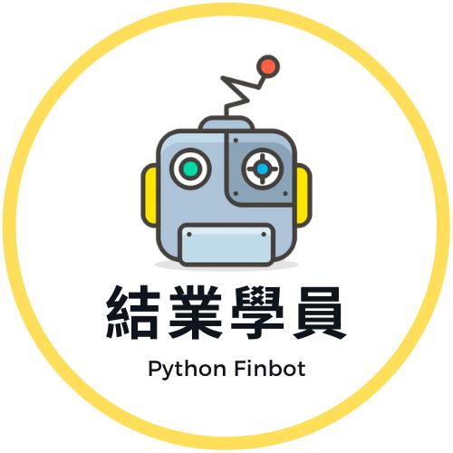 Python 證券投資分析 & 股票聊天機器人入門共學營結業學員