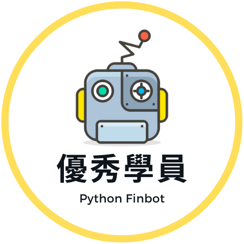 Python 證券投資分析 & 股票聊天機器人入門共學營優秀學員