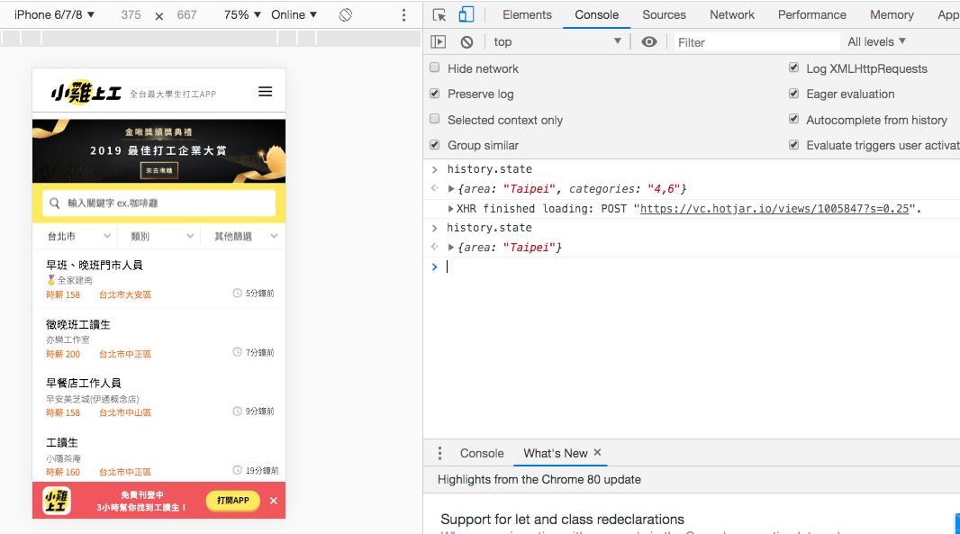 Day06 從案例看原生 History API (中)