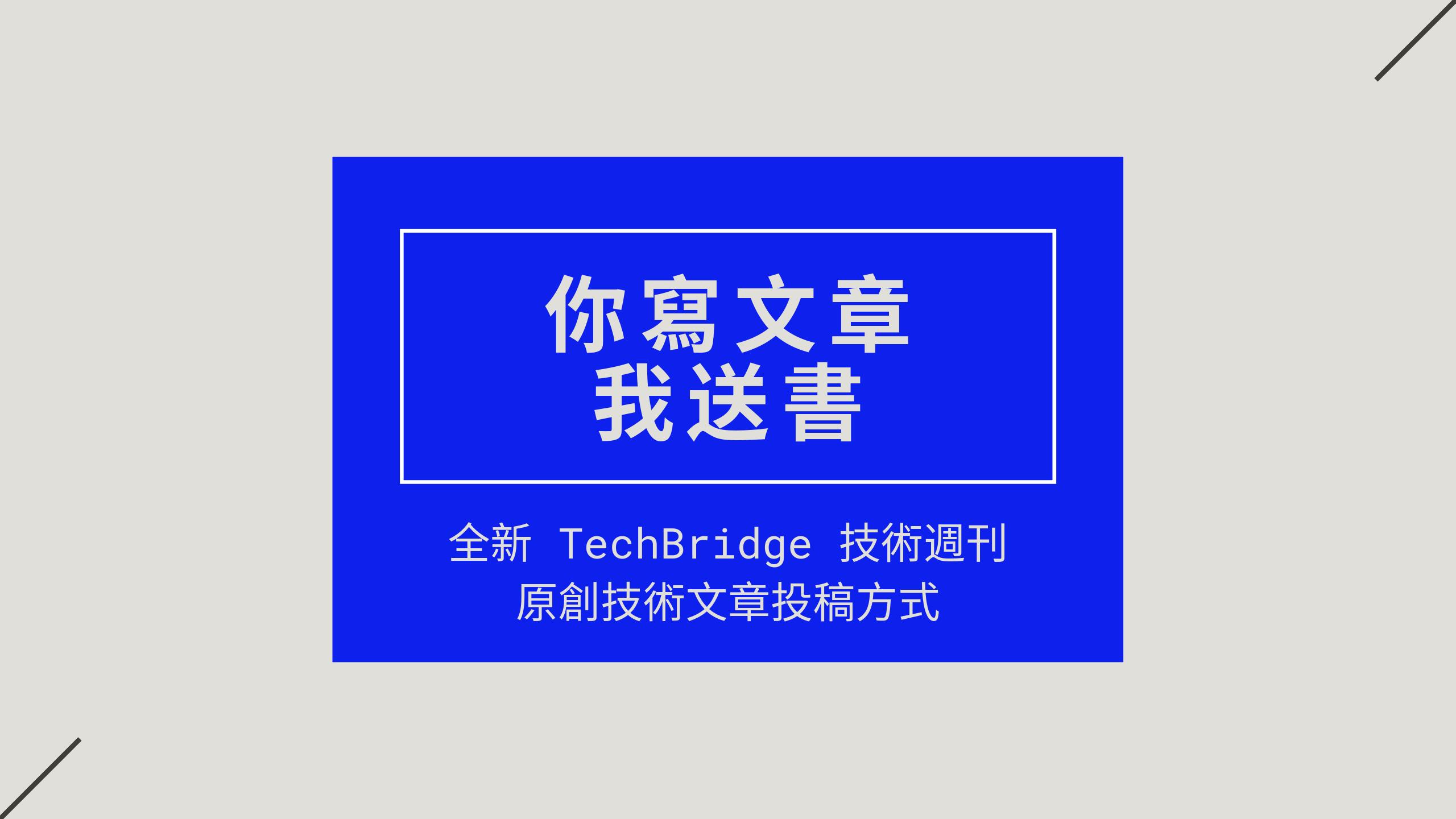 全新 TechBridge 技術週刊文章投稿方式