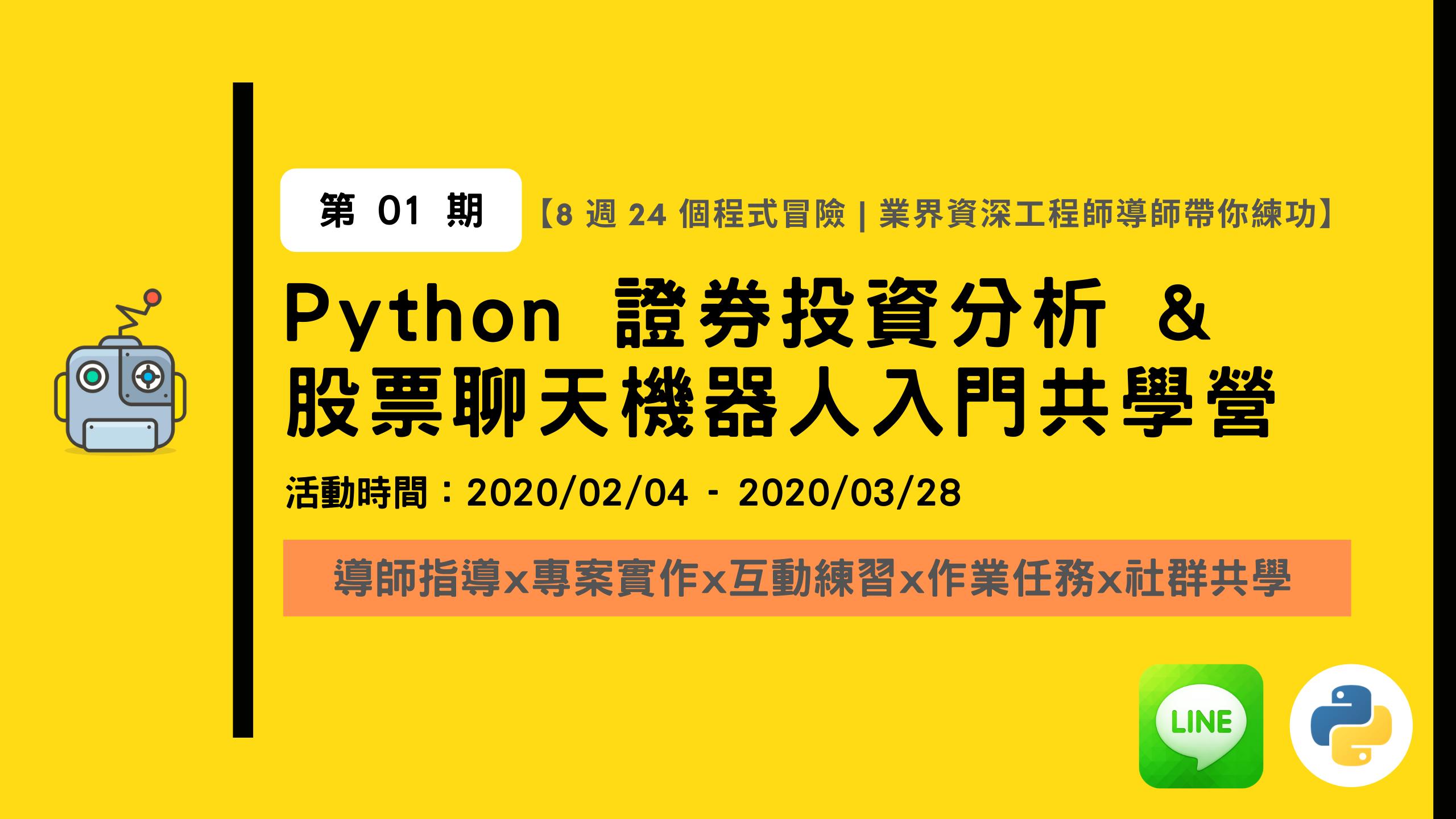 第 01 期 Python 證券投資分析 & 股票聊天機器人入門共學營【業界資深工程師與證券投資分析師(CSIA)導師聯手帶你入門】早鳥優惠中!