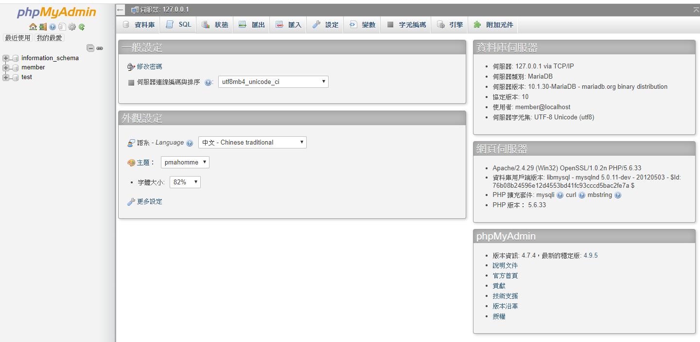 PHP會員管理系統 - CRUD概念 & 前後端分離介面