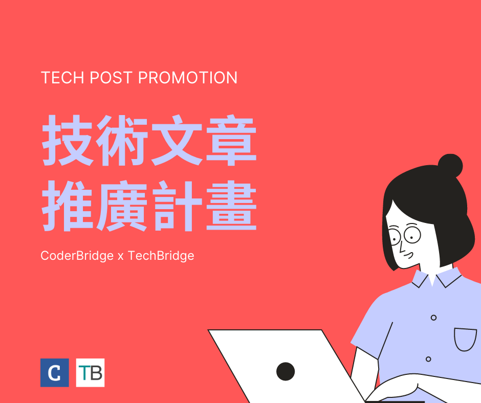 CoderBridge x TechBridge 技術文章推廣計畫