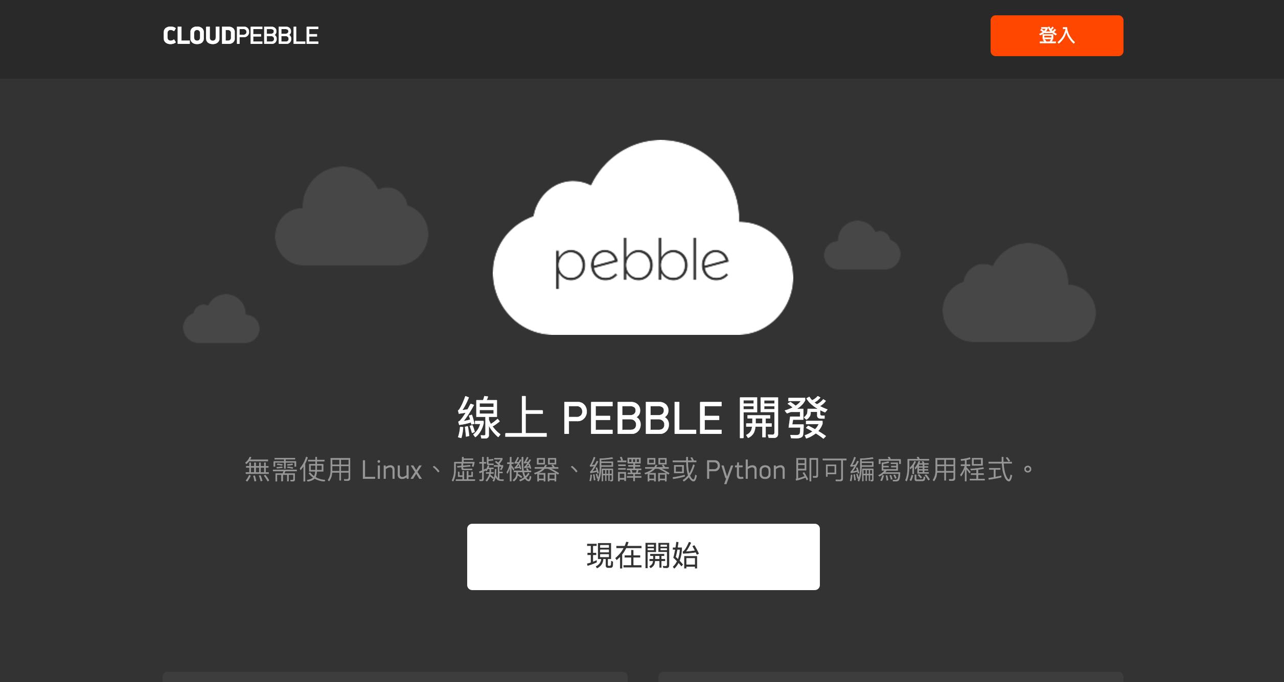 Pebble Cloud IDE