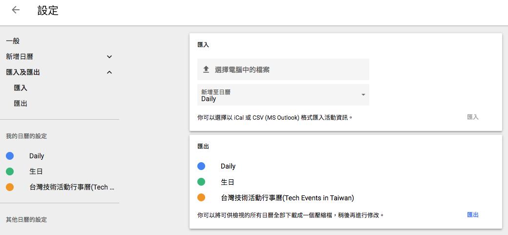Export from Google Calendar