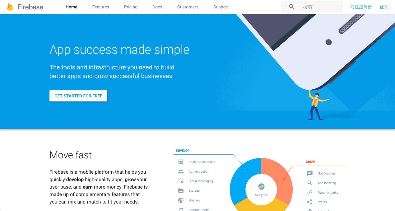 用 React Native + Firebase 開發跨平台行動應用程式