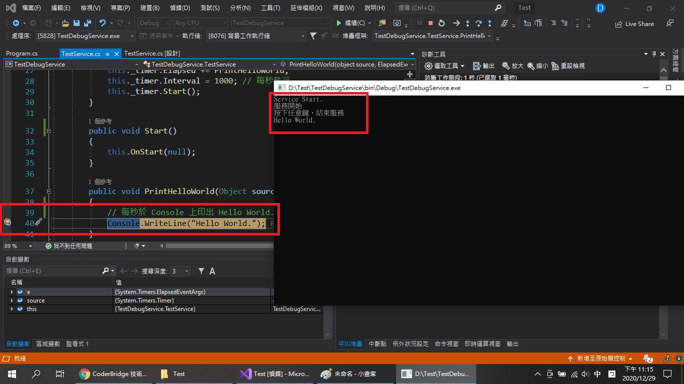 Windows Service Debug