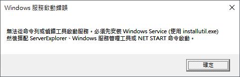 Windows 服務啟動錯誤